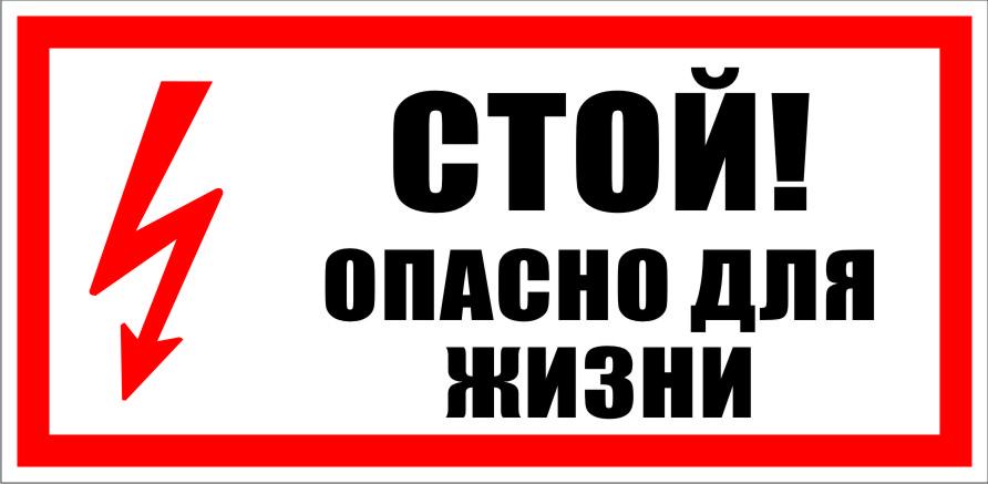 Опасно для жизни плакат